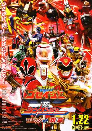 Tensou sentai Goseijâ VS Shinkenjâ: Epikku on Ginmaku - Japanese Movie Poster (thumbnail)