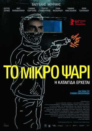 To Mikro Psari - Greek Movie Poster (thumbnail)