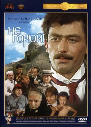 Ne goryuy - Russian Movie Cover (thumbnail)