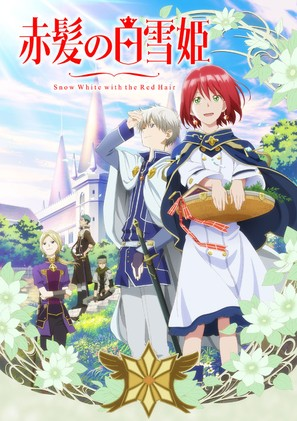 """Akagami no Shirayuki-hime"" - Japanese Movie Poster (thumbnail)"