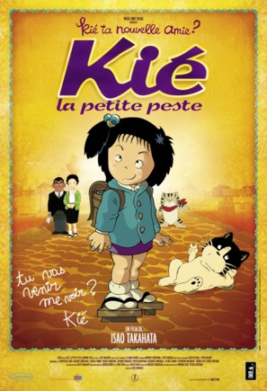 Jarinko Chie - French Movie Poster (thumbnail)