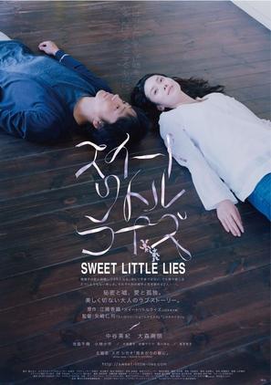 Suîto ritoru raizu - Japanese Movie Poster (thumbnail)