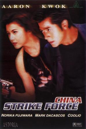 Leui ting jin ging - DVD movie cover (thumbnail)