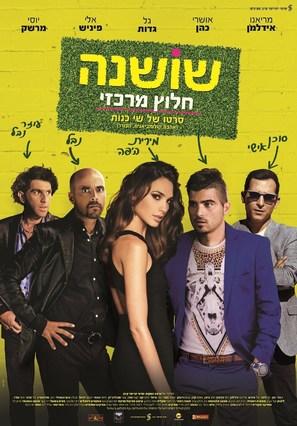 Kicking Out Shoshana - Israeli Movie Poster (thumbnail)