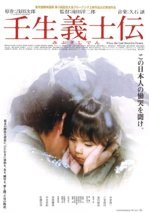 Mibu gishi den - Japanese Movie Poster (thumbnail)