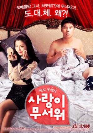 Sarangi museoweo - South Korean Movie Poster (thumbnail)