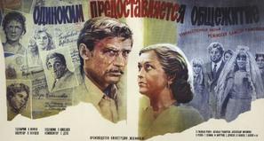 Odinokim predostavlyaetsya obshchezhitiye - Russian Movie Poster (thumbnail)