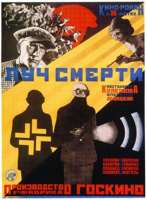 Luch smerti - Russian Movie Poster (thumbnail)