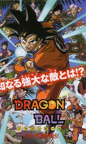 Doragon bôru: Ossu! Kaette kita Son Gokû to nakama-tachi!! - Japanese Movie Poster (thumbnail)