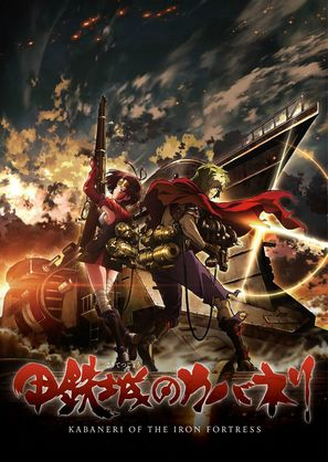 """Kotetsujo no Kabaneri"" - Japanese Movie Poster (thumbnail)"