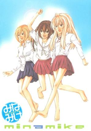 """""""Minami-ke"""" - Japanese Movie Poster (thumbnail)"""