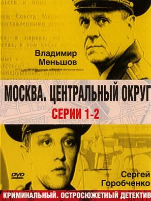 """""""Moskva. Tsentralnyy okrug"""" - Russian DVD cover (thumbnail)"""