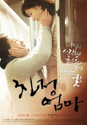 Chin-jeong-eom-ma - South Korean Movie Poster (thumbnail)