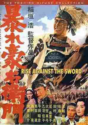 Abare Goemon - Japanese DVD cover (thumbnail)