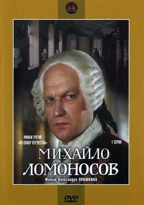 Mikhailo Lomonosov