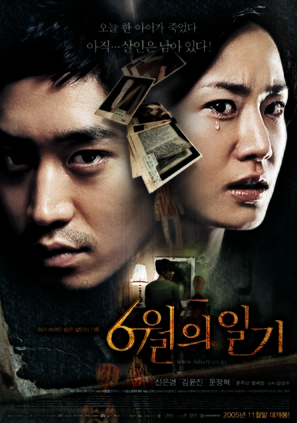 Diary of June - South Korean poster (thumbnail)