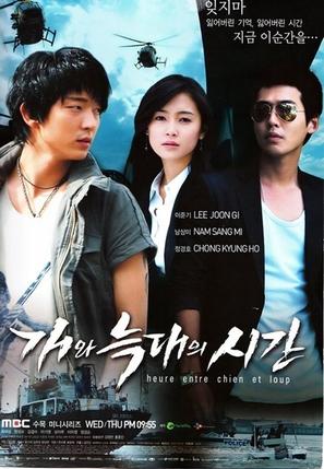 """Gaewa neukdaeui sigan"" - South Korean Movie Poster (thumbnail)"