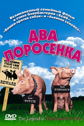 The Legend of the Tamworth Two - Russian DVD movie cover (thumbnail)