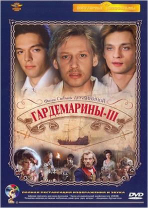Gardemariny III - Russian Movie Cover (thumbnail)