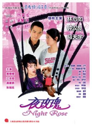 Ya mei gui - Chinese Movie Poster (thumbnail)