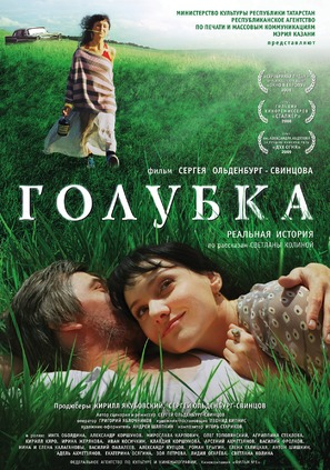 Golubka - Russian Movie Poster (thumbnail)