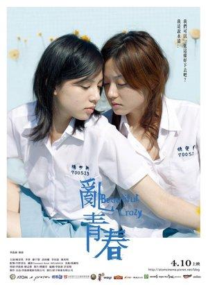 Luan qing chun - Taiwanese Movie Poster (thumbnail)