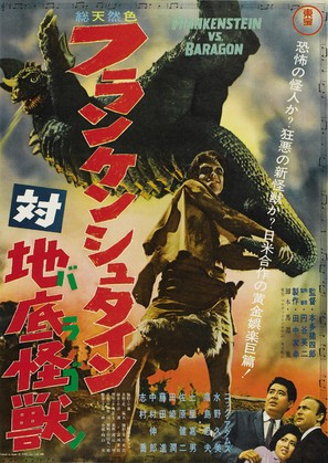 Furankenshutain tai chitei kaijû Baragon - Japanese Movie Poster (thumbnail)