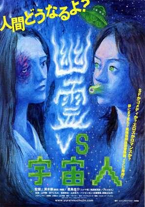 Yûrei vs. uchûjin 03 - Japanese Movie Poster (thumbnail)