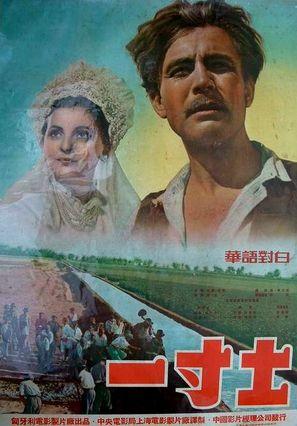 Talpalatnyi föld - Chinese Movie Poster (thumbnail)