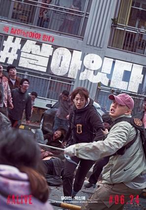 #Saraitda - South Korean Movie Poster (thumbnail)