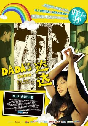 Dada's Dance - Chinese Movie Poster (thumbnail)