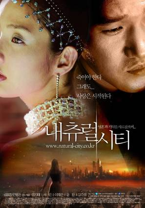 Naechureol siti - South Korean Movie Poster (thumbnail)
