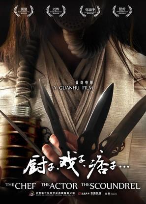 Chu zi Xi zi Pi zi - Chinese Movie Poster (thumbnail)