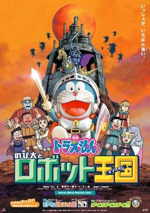 Doraemon: Nobita to robotto kingudamu - Japanese Movie Poster (thumbnail)