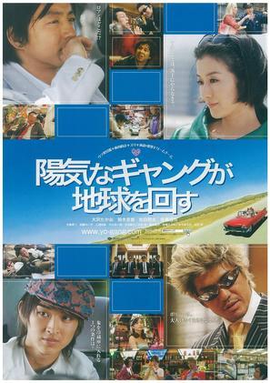 Yoki na gyangu ga chikyu o mawasu - Japanese Movie Poster (thumbnail)
