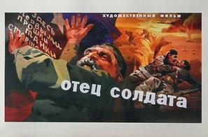 Djariskatsis mama - Russian Movie Poster (thumbnail)