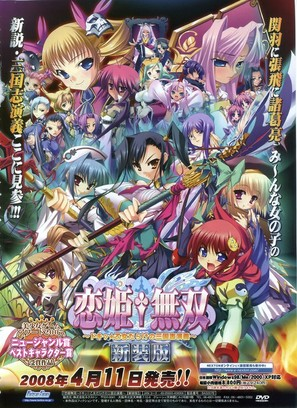 """Koihime musô"" - Japanese Movie Poster (thumbnail)"