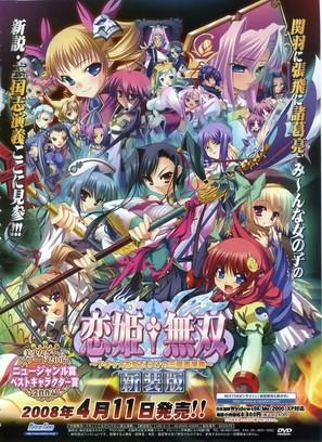 """Koihime musô"" - Japanese Movie Poster (thumbnail)"