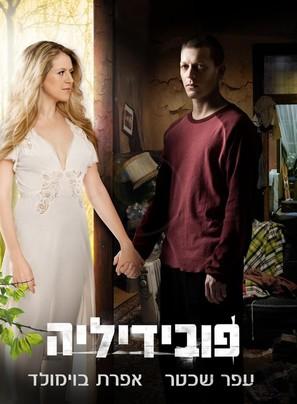 Phobidilia - Israeli Movie Poster (thumbnail)
