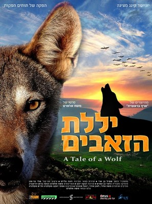 A Tale of a Wolf