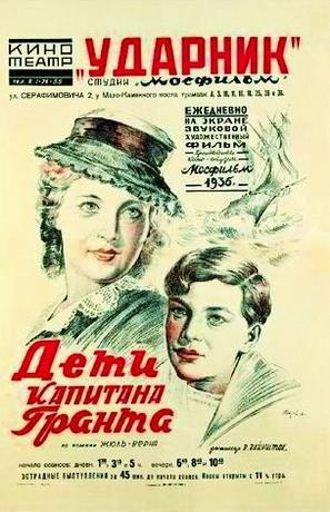Deti kapitana Granta - Russian Movie Poster (thumbnail)