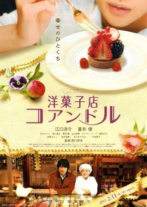 Yougashiten Koandoru - Japanese Movie Poster (thumbnail)