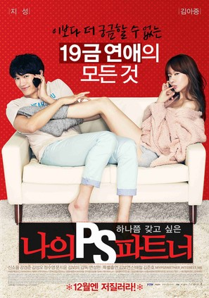 My PS Partner - South Korean Movie Poster (thumbnail)