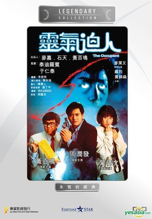 Ling qi bi ren - Hong Kong Movie Cover (thumbnail)