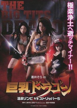 Kyonyû doragon: Onsen zonbi vs sutorippâ 5 - Japanese Movie Poster (thumbnail)