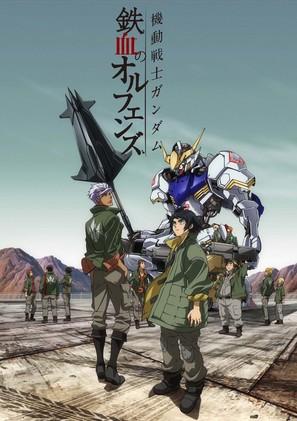 """Kidou Senshi Gundam: Tekketsu no Orphans"" - Japanese Movie Poster (thumbnail)"