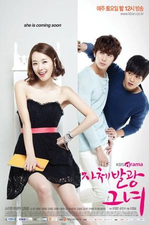 """Jachebalkwang Geunyeo"" - South Korean Movie Poster (thumbnail)"