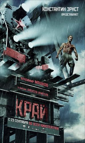 Kray - Russian Movie Poster (thumbnail)