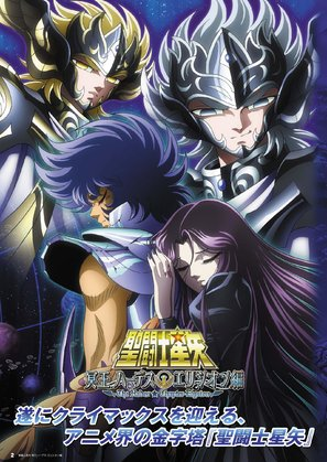 """Saint Seiya: The Hades Chapter - Elysion"" - Japanese Movie Poster (thumbnail)"