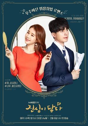 """Jinsimi Dadda"" - South Korean Movie Poster (thumbnail)"